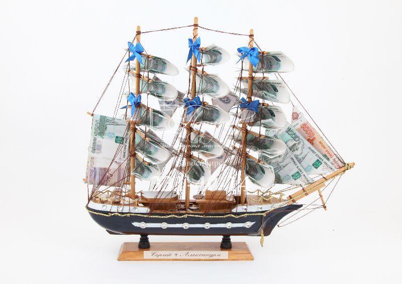 Денежный корабль своими руками из купюр мастер класс